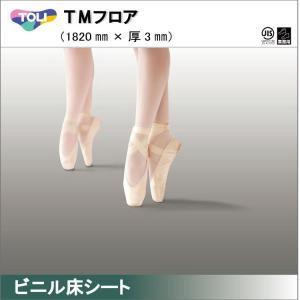 メーカー 東リ 生 産 日本製 (MADE IN JAPAN) 商品名 TMフロア (品番:TS1)...