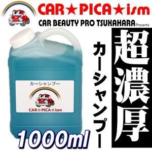 超濃厚カーシャンプー 大容量 1000ml 濃密泡で優しく洗い上げる 業務用 洗車 水垢除去 水アカ 洗剤|carpicaism
