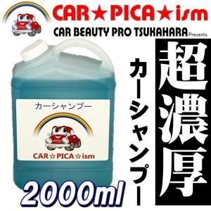 超濃厚カーシャンプー 大容量 2000ml 濃密泡で優しく洗い上げる 業務用 洗車 水垢除去 水アカ...