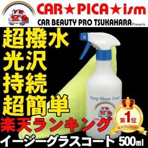 ガラスコーティング剤 500ml 簡単 超撥水 たっぷり15回分 業務用 ワックス 車 コーティング...