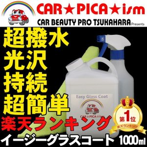 ガラスコーティング剤 1000ml 簡単 超撥水 大容量 30回分 業務用 ワックス 車 コーティング メンテナンス