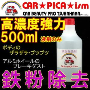 ★限定クーポン★ 鉄粉除去剤 500ml 濃いから効く PR...