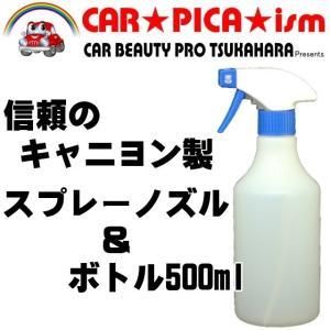 ★限定クーポン★ キャニヨン製スプレーノズル&ボトル500ml  信頼のキャニヨン製スプレー