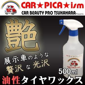 油性タイヤワックス 500ml スプレー付き 業務用 タイヤ コーティング WAX プロ仕様 洗車 簡単 艶 ツヤ|carpicaism