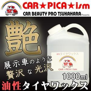 油性タイヤワックス 1000ml 業務用 タイヤ コーティング WAX プロ仕様 洗車 簡単 艶 ツヤ|carpicaism