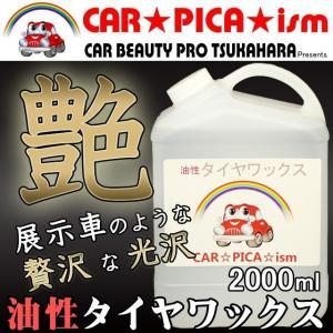 油性タイヤワックス 2000ml 業務用 タイヤ コーティング WAX プロ仕様 洗車 簡単 艶 ツヤ|carpicaism