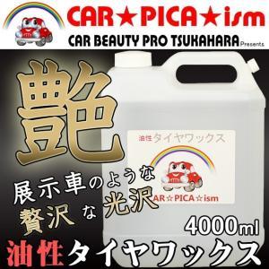 油性タイヤワックス 4000ml 業務用 タイヤ コーティング WAX プロ仕様 洗車 簡単 艶 ツヤ|carpicaism