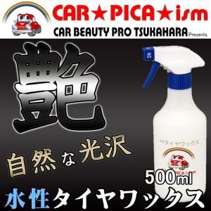 水性タイヤワックス500ml スプレーノズル付き 業務用 プロ仕様 洗車用品 カーケア用品 簡単施工...
