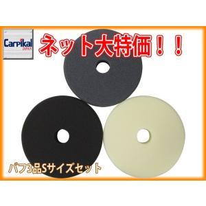 車 ボディ 磨き / 業務用ダブルアクション・ ギアアクション用 Sサイズ(165Φ) バフ3品セット carpikal360