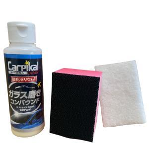 【業務用 カーピカルガラス磨き 100g】(お試しサイズ) フロントガラス傷消し 油膜除去 下地処理 カーケア用品|carpikal360
