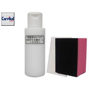 ガラス小傷  ガラス磨き カーケア用品 スケール除去 ウインドクリーニング ガラスの掃除 ガラス傷取り / 3M コンパウンド ガラス磨き-L 100ml|carpikal360