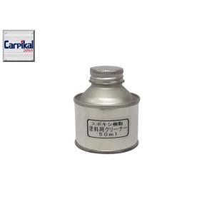 ミスト除去  建設ペンキミスト除去 建築塗装ミスト 住宅塗料ミスト ボディペンキミスト /業務用エポキシ樹脂配合塗料クリーナー 50cc|carpikal360