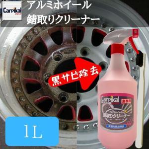 黒錆 アルミホイール腐食 業務用アルミ錆取りクリーナー1L|carpikal360