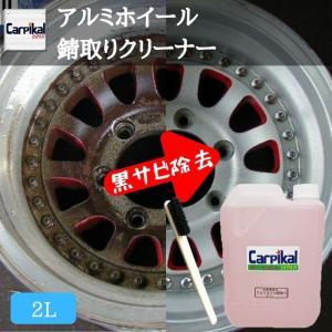 ホイール錆 白錆 サビ 業務用アルミ錆取りクリーナー2L|carpikal360