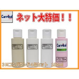 【3M コンパウンド4品セット 100ml】(お試しサイズ) キズ消し 車磨き 研磨剤|carpikal360