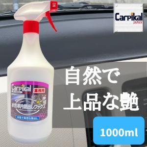自動車 つや出し 剤 内装 ダッシュボード 艶出し エンジンルーム 艶 光沢 内張り つや 車内清掃  /業務用車内用 艶出し ワックス 1L|carpikal360