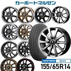 サマータイヤホイール4本セット 155/65R14 軽専用 選べるホイール 14インチ Nシリーズ ...
