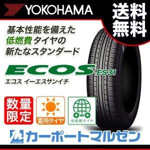 送料無料 サマータイヤ単品 165/55R14 72V ヨコハマ ECOS エコス ES31