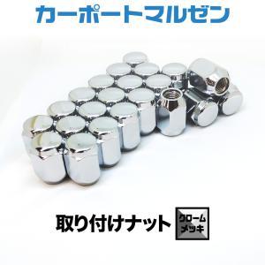取り付けナット1set クロームメッキ ホイールとセット購入で同梱送り可能!