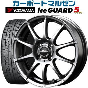 スタッドレスタイヤ 155/65R14 シュナイダー スタッグ 2017年製 ヨコハマ アイスガード ファイブプラス IG50 送料無料|carport-maluzen