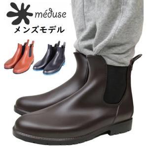 meduse メデュース JOM メンズ サイドゴア ブーツ ウモ レインブーツ レインシューズ|carre-store