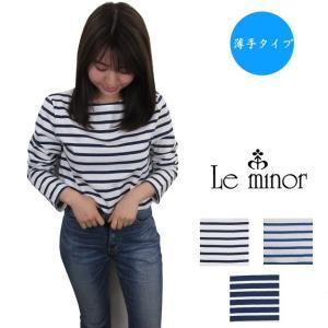 Le minor ルミノア ボーダー カットソー バスクシャツ フランス製  carre-store
