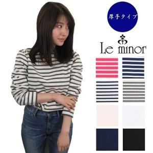 Le minor ルミノア  ボーダー カットソー ロンT バスクシャツ フランス製 春夏 レディース carre-store
