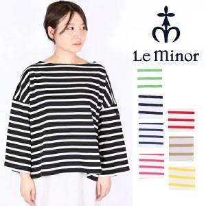ルミノア Le minor ボーダー バスクシャツ ビッグシルエット フランス製 レディース カットソー ボーダー Tシャツ LEMINOR フレンチボーダー ドルマン carre-store