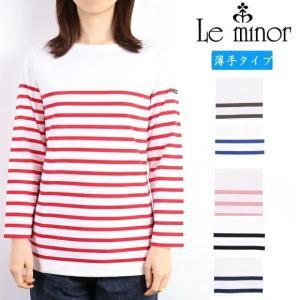 ルミノア Le minor パネル ボーダー 七分袖 バスクシャツ フランス製 レディース カットソー LEMINOR フレンチボーダー コットン ロンT carre-store