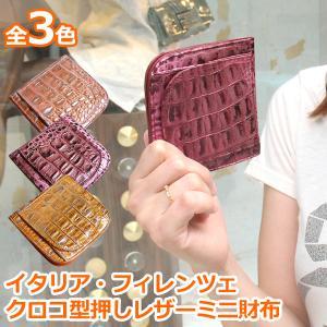 二つ折り財布 レディース レディス ブランド カーフスキン クロコ型押し×本革ナッパレザー イタリア Antonini ロンバータ brand|carron