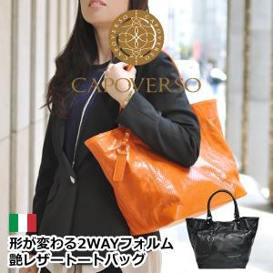 トートバッグ レディース レディス 通勤 軽量 パンチング コンビレザー 2WAY イタリアブランド CAPOVERSO ベレニーチェ brand bag|carron