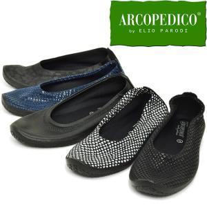 バレエパンプス バレエシューズ 靴 レディース レディス 歩きやすい 40代 50代 60代 疲れない バレリーナ ジオ1 アルコペディコ GEO1|carron