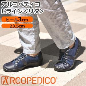 スニーカー レディース レディス アルコペディコ リタ LETA ポルトガル ARCOPEDICO L'ライン&リラックスライン|carron
