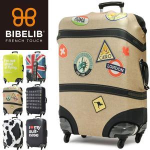 スーツケースカバー フランス発 Bibelib|carron