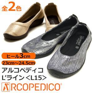 バレエパンプス バレエシューズ レディース アルコペディコ 靴 L15 レディス ヒール シルバー ...