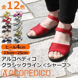 サンダル レディース 履きやすい 歩きやすい 春夏 レディス バックストラップ アルコペディコ ARCOPEDICO 本革レザーインソール シャープ ブランド brand|carron