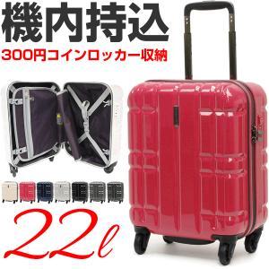 キャリーバッグ 小型 おしゃれ 1泊 ハード 機内持ち込み キャリーケース Sサイズ SS 機内 小さい スーツケース ハードキャリーケース