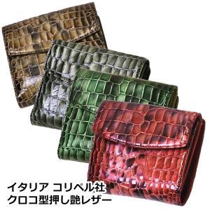 二つ折り財布 本革 レディース レディス レザー グラデーション 艶クロコ型押し エナメル リモンタ社ナイロン|carron