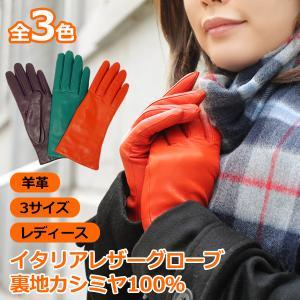 手袋 シンプル レディース レディス 暖かい カシミヤライニング イタリア製 本革 ナッパレザー グローブ|carron