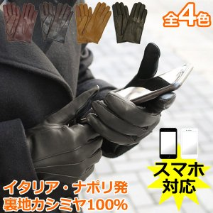 スマホ手袋 メンズ Men's 革手袋 スマートフォン対応 カシミヤライニング イタリア製 お洒落 本革 レザーグローブ シンプル|carron