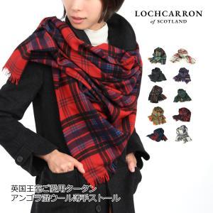 タータンストール 大判 アンゴラ混 薄手 レディース タータンチェック ロキャロン スコットランド Lochcarron of Scotland  全12柄|carron