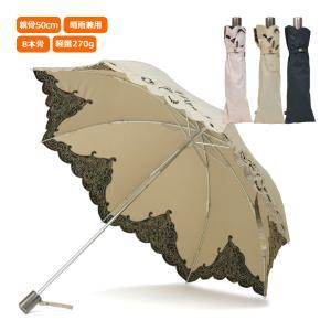 日傘 折りたたみ傘 晴雨兼用 レディース レディス 軽量 おしゃれ UV 50cm 8本骨 オーガンジーレース エンブロイダリー|carron