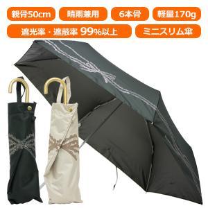 ミニスリム日傘 折りたたみ傘 晴雨兼用 レディース レディス 日傘 軽量 UV 99% 遮光 遮熱 50cm リボンレース柄 ラメプリント|carron