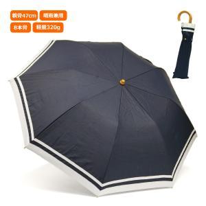 折りたたみ日傘 晴雨兼用 おしゃれ 8本骨 ウッドハンドル レディース レディス 47cm グログランテープ|carron