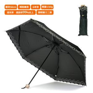 折りたたみ日傘 晴雨兼用 超軽量 150g ミニ日傘 レディース レディス 99% 遮光 遮熱 UV 50cm 大きめ フラワー エンブロイダリー|carron