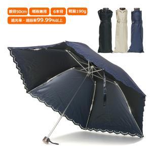 日傘 折りたたみ 軽量 晴雨兼用 折り畳み傘 ミニ おしゃれ 遮光率 遮蔽率 99.99% 親骨50cm 6本骨 レディース レディス オリエンタル ボーラー刺繍|carron