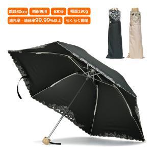 日傘 折りたたみ 軽量 晴雨兼用 折り畳み傘 ミニ おしゃれ 遮光率 遮蔽率 99.99% 親骨50cm 6本骨 レディース レディス リーフ ボーラー刺繍|carron