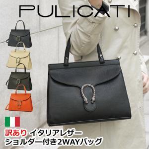 ショルダーバッグ レディース レディス ワンハンドル ハンドバッグ 2WAY 通勤 本革レザー イタリアブランド PULICATI アデリナ brand bag|carron