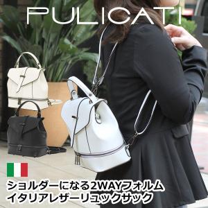 リュックサック おしゃれ レディース レディス 大人 ハンドバッグ ショルダーバッグ 斜め掛け 3WAY 本革レザー イタリア PULICATI bag|carron