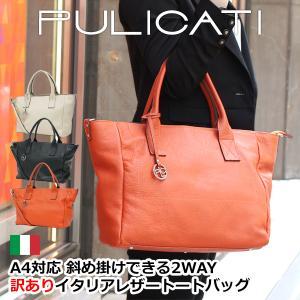 訳あり トートバッグ レディース レディス 大きめ シンプル 本革レザー 通勤 A4 イタリアブランド PULICATI グロリア brand bag|carron